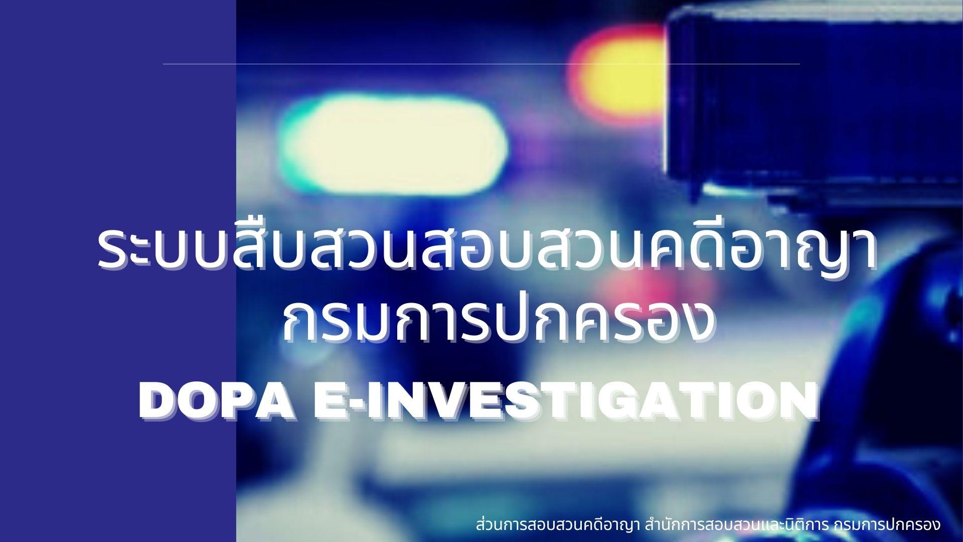 ระบบรายงานการสืบสวนสอบสวนคดีอาญา กรมการปกครอง