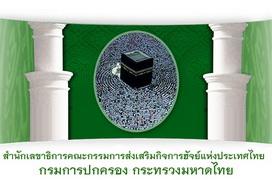 สำนักงานเลขาธิการคณะกรรมการส่งเสริมกิจการฮัจย์แห่งประเทศไทย