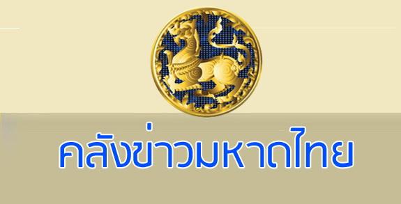 คลังข่าวมหาดไทย