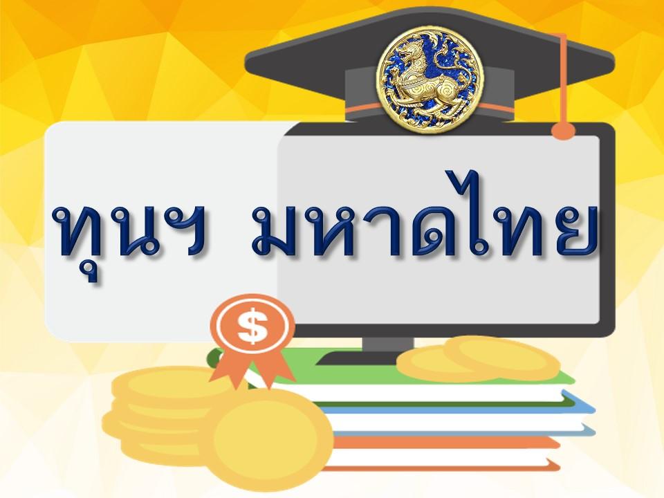 ข่าวทุนทหาดไทย