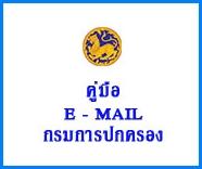 E - MAIL กรมการปกครอง