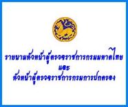 รายนามหัวหน้าผู้ตรวจราชการกรมมหาดไทย และ หัวหน้าผู้ตรวจราชการกรมการปกครอง