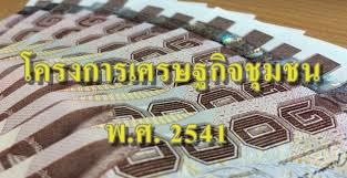 โครงการเศรษฐกิจชุมชน พ.ศ. 2541