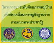 โครงการยกระดับศักยภาพหมู่บ้านฯ (หมู่บ้านละ 2 แสน)