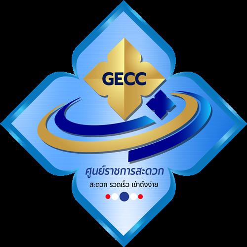 ระบบออนไลน์สำหรับยื่นใบสมัครศูนย์ราชการสะดวก (GECC) ประจำปี พ.ศ. 2563